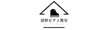 清野ピアノ教室